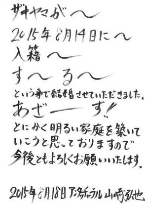 ザキヤマ_結婚FAX_-_Google_検索