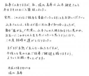 堀北真希の電撃結婚でファンの悲鳴続々!「もう死のう」「会社休んでやる」【直筆コメント画像】_-_ネタりか