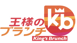 「「王様のブランチ」」の検索結果_-_Yahoo_検索(画像)