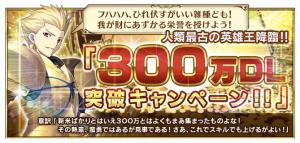 【予告】人類最古の英雄王降臨!!「300万DL突破キャンペーン!!」を開催!_—_TYPE-MOON_COM