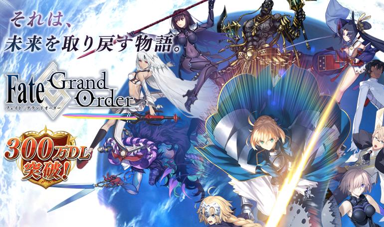 スマホでフェイト!|Fate_Grand_Order_公式サイト