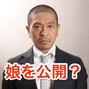 松本人志_娘_-_Google_検索