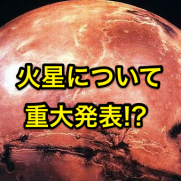 火星_会見_NASA_-_Google_検索