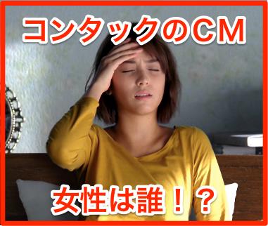 「ずっと効いてるコンタック」篇_-_ポップアップ|風邪、鼻炎・花粉による症状、咳などにコンタック(風邪薬)