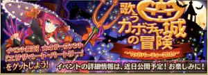 【予告】「歌うカボチャ城の冒険~マッドパーティー2015~」_—_TYPE-MOON_COM
