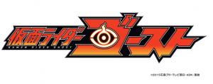 全国テレビ朝日系列「仮面ライダーゴースト」10月4日スタート___SUNPLUS