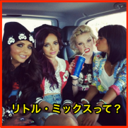 Little_mix_instagram_-_Google_検索
