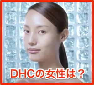 TV-CM「DHCリバイタライジング_ブースターセラム」GLASS_BLOCK編_-_YouTube