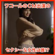 市川紗椰_CM動画