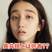 長井短_-_Google_検索