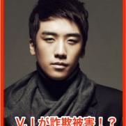 VI_BIGBANG_-_Google_検索