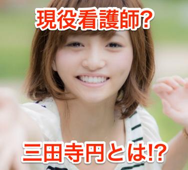 三田寺円_-_Google_検索
