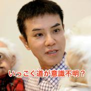 「いっこく堂」の検索結果_-_Yahoo_検索(画像)
