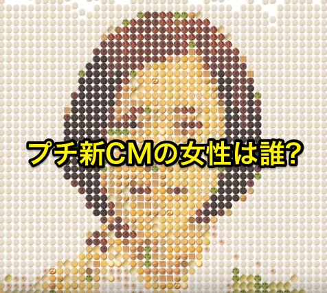 【公式】プチシリーズ_「プチアニメ(わたしは誰?)」篇_-_YouTube