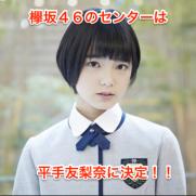 欅坂46センターは平手友梨奈