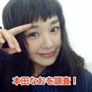 本田_なおオフィシャルブログ_Powered_by_Ameba