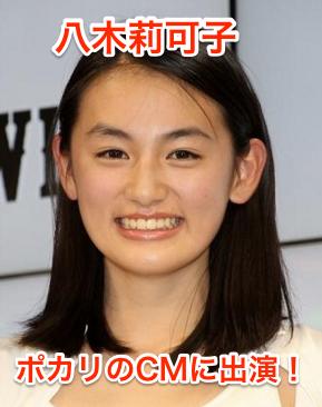 八木莉可子_-_Google_検索