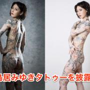 """鳥居みゆきが衝撃の""""全裸""""姿、全身に約7時間半かけたタトゥーメイク。_-_ネタりか"""