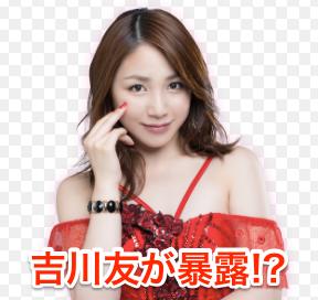 吉川友_-_Google_検索