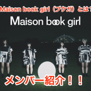 「Maison_book_girl」の検索結果_-_Yahoo_検索(画像)